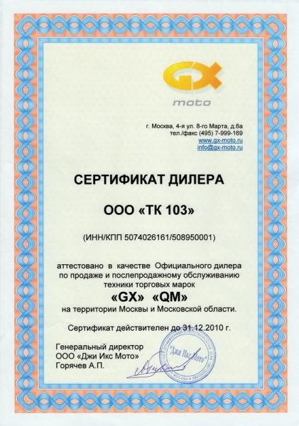 ДИПЛОМЫ И СЕРТИФИКАТЫ Автосервис МастерКэмп  Сертификат дилера gx qm
