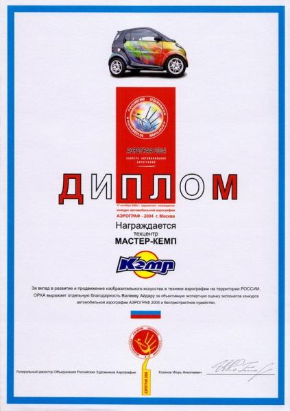 ДИПЛОМЫ И СЕРТИФИКАТЫ Автосервис МастерКэмп  Диплом АЭРОГРАФ 2004