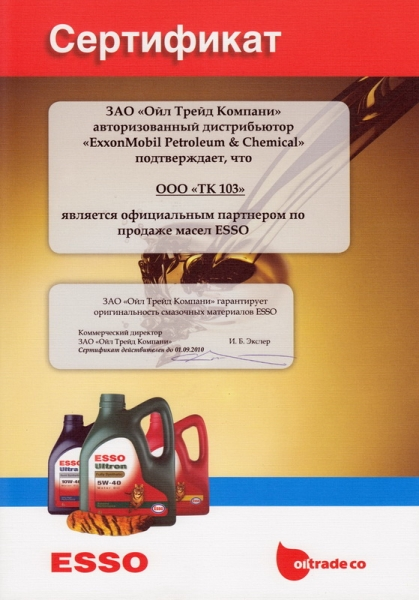 ДИПЛОМЫ И СЕРТИФИКАТЫ Автосервис МастерКэмп  Сертификат официального партнера по продаже масел esso